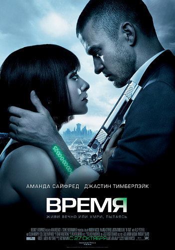 Время / In Time (2011) DVDRip
